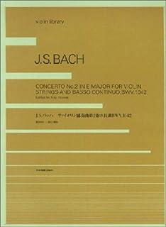 J.S.バッハ ヴァイオリン協奏曲第2番ホ長調 BWV.1042 (Violin library)