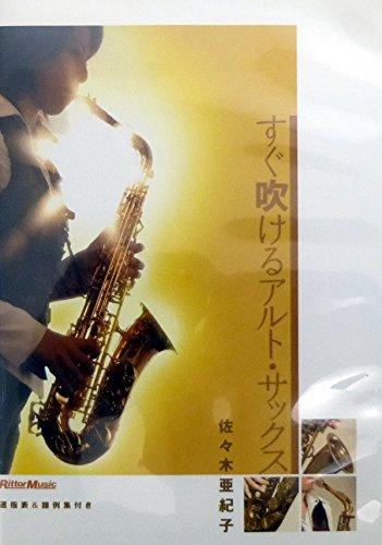 Sugu Fukeru Alto Sax [DVD de Audio]