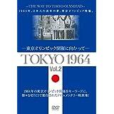 TOKYO 1964-東京オリンピック開催に向かって-[Vol .2] [DVD]