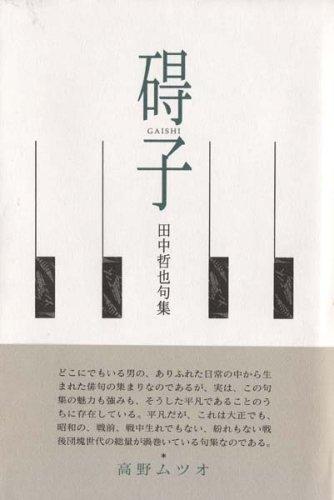 碍子―田中哲也句集 (小熊座叢書 第 68)