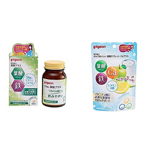 【セット買い】ピジョン サプリメント 葉酸プラス 60粒入(60日分) & おいしい葉酸 タブレット カルシウムプラス 60粒入