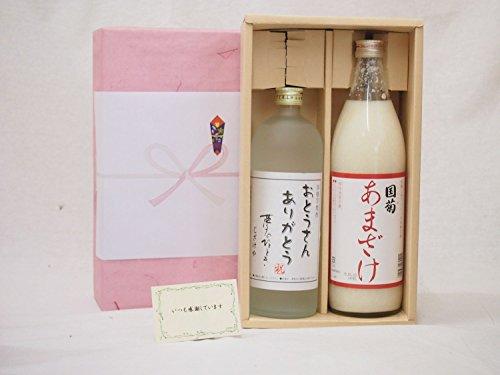 夏の贈り物お中元 感謝の贈り物ボックス 甘酒と芋焼酎2本セット(国菊 あまざけ900ml おとうさんありがとう夢のひととき720ml)