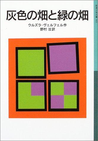 灰色の畑と緑の畑 (岩波少年文庫 (565))