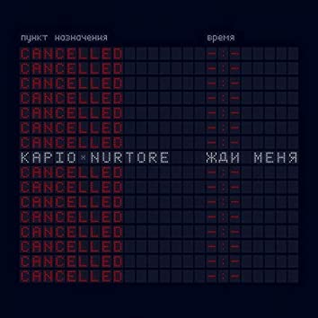 Жди меня (feat. Nurtore)