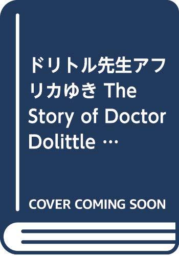 [画像:ドリトル先生アフリカゆき The Story of Doctor Dolittle (KODANSHA ENGLISH LIBRARY)]