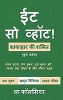 Eat So What! Shakahar ki Shakti Full version (Full Color Print)