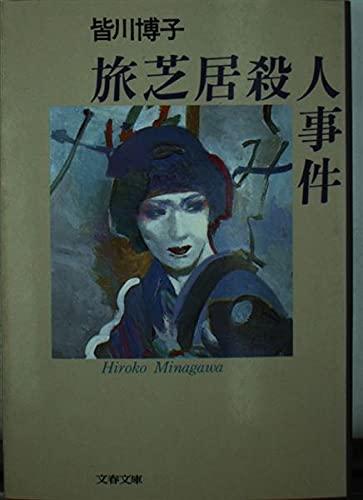 旅芝居殺人事件 (文春文庫)