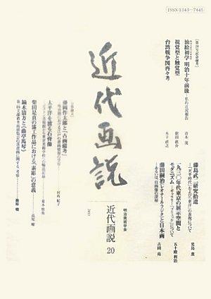 近代画説20 (明治美術学会年会誌)