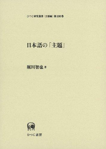 日本語の「主題」 (ひつじ研究叢書(言語編) 第100巻)
