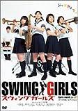 スウィングガールズ スペシャル・エディション[DVD]