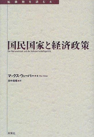 国民国家と経済政策 (転換期を読む)