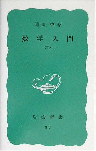 数学入門〈下〉 (岩波新書 青版 396)