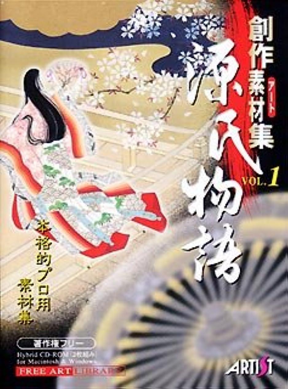 レスリング星免除創作素材集 Vol.1 源氏物語
