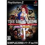 SIMPLE2000シリーズ Vol.114 THE女岡っピチ捕物長 ~お春ちゃんGOGOGO!~
