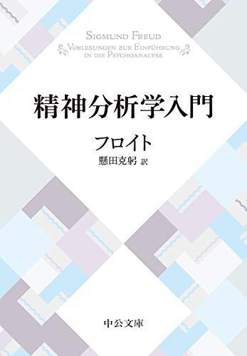 精神分析学入門 (中公文庫プレミアム)