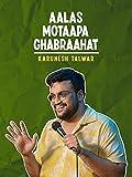 Aalas Motaapa Ghabraahat