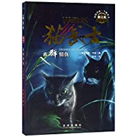 Warriors: A Vision of Shadows #2: Thunder and Shadow (Chinese Edition)