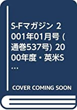 S-Fマガジン 2001年01月号 (通巻537号) 2000年度・英米SF受賞作特集
