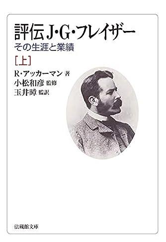 評伝 J・G・フレイザー その生涯と業績 (法蔵館文庫)
