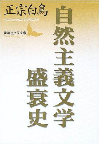 自然主義文学盛衰史 (講談社文芸文庫)
