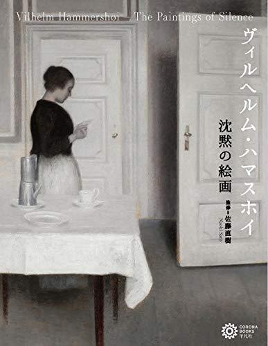 ヴィルヘルム・ハマスホイ 沈黙の絵画 (220) (コロナ・ブックス) - 直樹, 佐藤