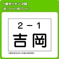 ゼッケン【一般・2段組】W20cm×H15cm文字カラー 紫 書体 明朝体