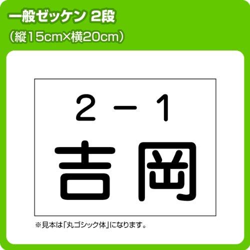 ゼッケン【一般・2段組】W20cm×H15cm文字カラー 黒 書体 楷書体