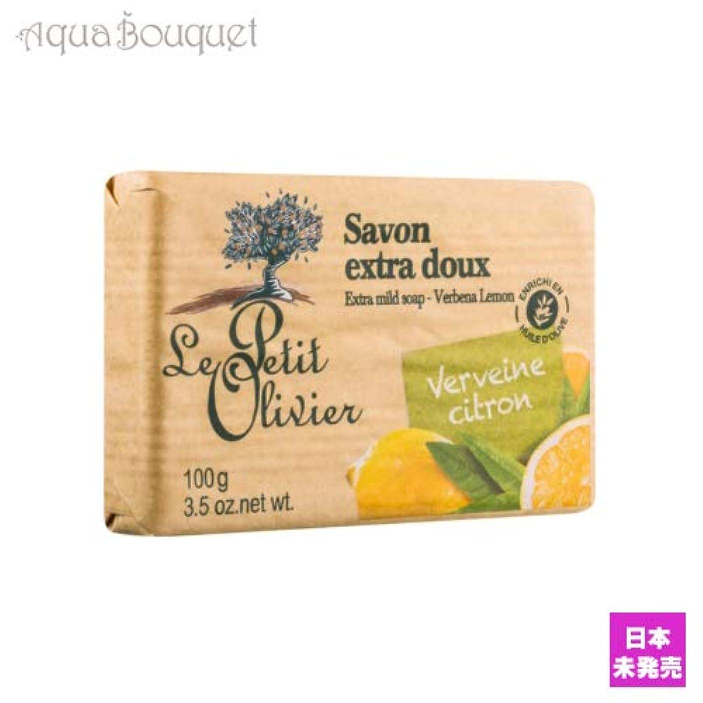 気怠い上下する高いル プティ オリヴィエ ヴァーベナ&レモン ソープ 100g LE PETIT OLIVIER SOAP VERBENA & LEMON [5301] [並行輸入品]