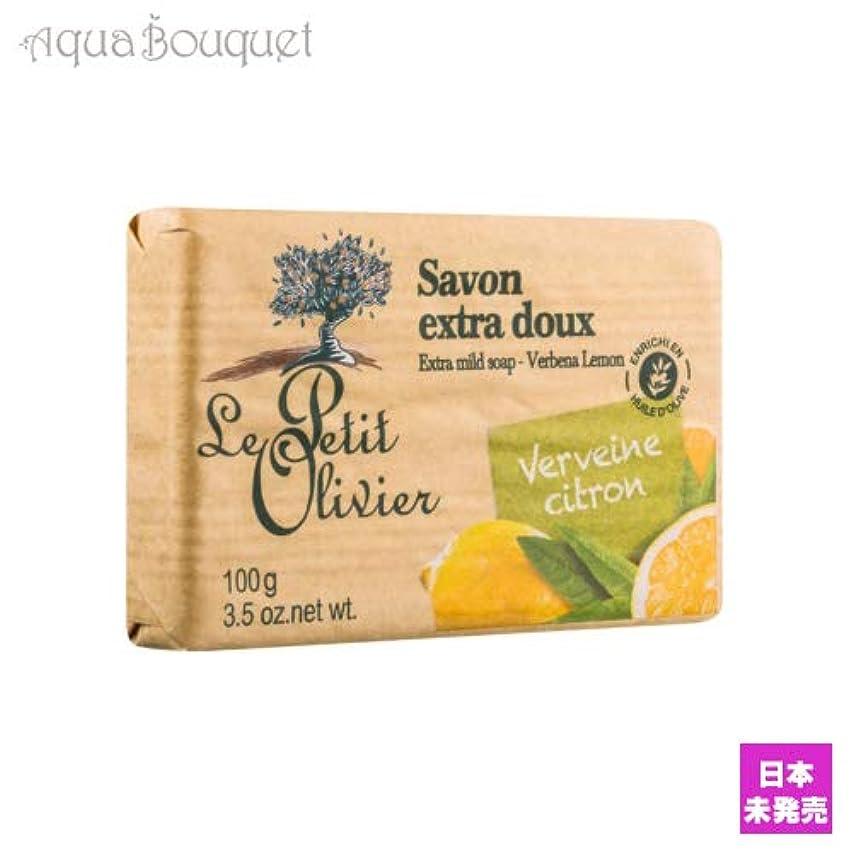 ビジネス共役ニンニクル プティ オリヴィエ ヴァーベナ&レモン ソープ 100g LE PETIT OLIVIER SOAP VERBENA & LEMON [5301] [並行輸入品]