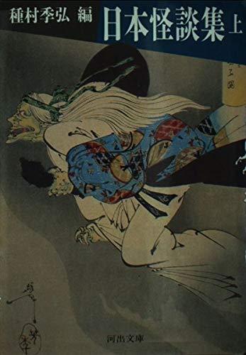 日本怪談集〈上〉 (河出文庫)の詳細を見る