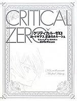 クリティカル・ゼロ コードギアス 反逆のルルーシュ
