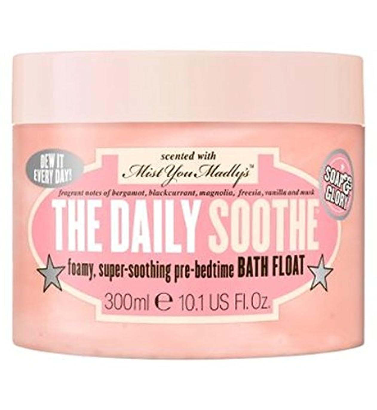 マウントバンクローントロリー石鹸&栄光毎日癒すバスフロート (Soap & Glory) (x2) - Soap & Glory The Daily Soothe Bath Float (Pack of 2) [並行輸入品]