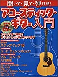 聞いて見て弾ける! アコースティックギター入門 CD付 ビギナーのためのアコースティックギターが弾ける本 (シンコー・ミュージックMOOK)