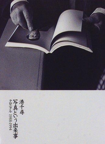 写真という出来事―クロニクル 1988‐1994 (フォト・リーヴル)