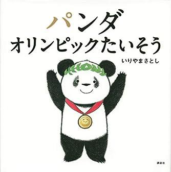 パンダ オリンピックたいそう (講談社の幼児えほん)