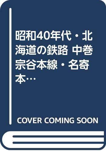 昭和40年代・北海道の鉄路 中巻 宗谷本線・名寄本線・留萌本線と沿線