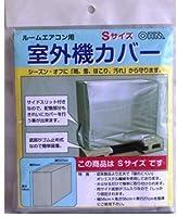 ルームエアコン用室外機カバー Sサイズ