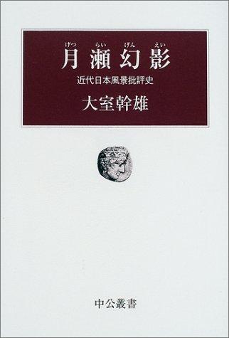 月瀬幻影―近代日本風景批評史 (中公叢書)