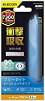 エレコム iPhone 13 mini フィルム 衝撃吸収 ブルーライトカット 反射防止 PM-A21AFLBLPN