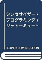 シンセサイザー・プログラミング (リットーミュージック・ムック―Keyboard magazine basic (第78号))