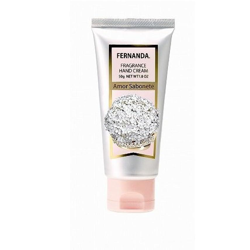 金銭的な乱気流無関心FERNANDA(フェルナンダ) Hand Cream Amor Sabonete (ハンド クリーム アモールサボネッテ)