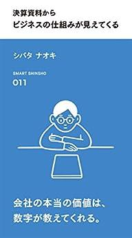 [シバタ ナオキ]の決算資料からビジネスの仕組みが見えてくる (スマート新書)