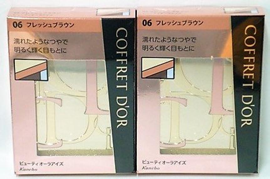 閉じる絶え間ない差<2個セット>コフレドール ビューティオーラアイズ 06 フレッシュブラウン 3.5g入り×2個
