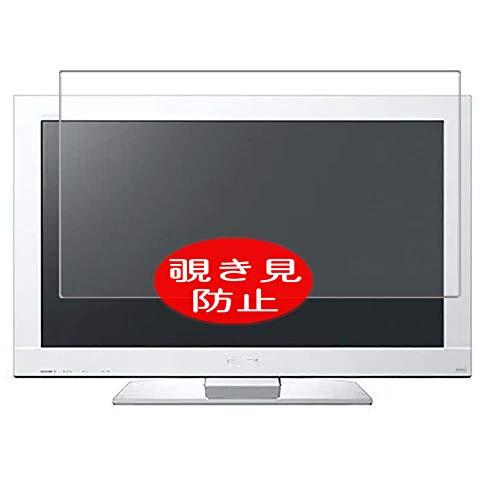 VacFun Anti Espia Protector de Pantalla, compatible con Sony KDL-22BX30H TV 22', Screen Protector Filtro de Privacidad Protectora(Not Cristal Templado) NEW Version