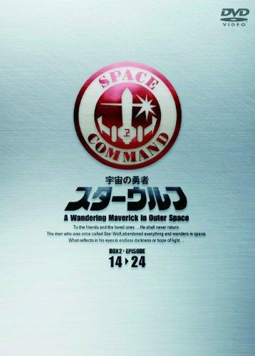 スターウルフ DVD‐BOX 2<完>