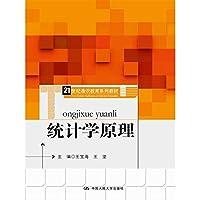 统计学原理(21世纪通识教育系列教材)