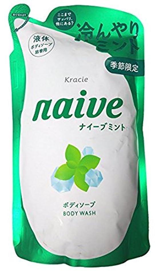 樹木存在する補う【季節限定】 ナイーブ ボディソープ 冷やしミント 詰替用(380mL) / ペパーミントの香り