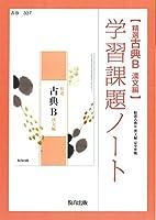精選古典B漢文編 学習課題ノート (古B337)