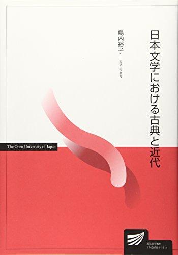 日本文学における古典と近代 (放送大学教材)