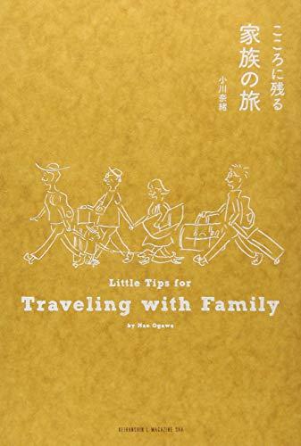 こころに残る 家族の旅 - 小川奈緒, 小池高弘